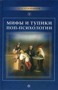 """Обложка книги """"Мифы и тупики поп-психологии"""""""