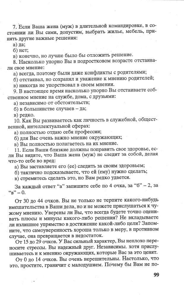 PDF. Психологическая мозаика. Степанов С. С. Страница 100. Читать онлайн