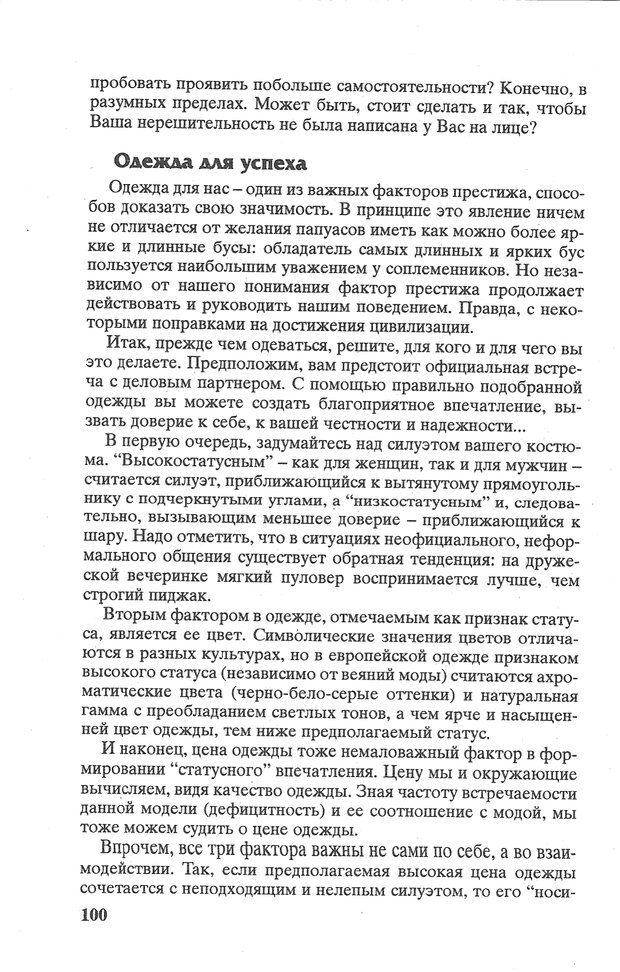 PDF. Психологическая мозаика. Степанов С. С. Страница 101. Читать онлайн
