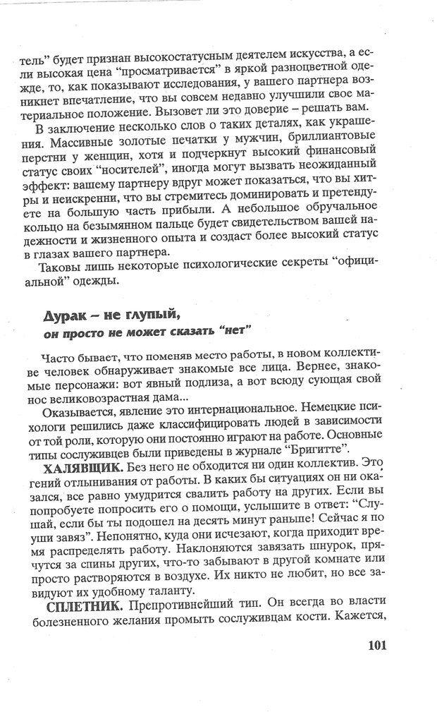 PDF. Психологическая мозаика. Степанов С. С. Страница 102. Читать онлайн