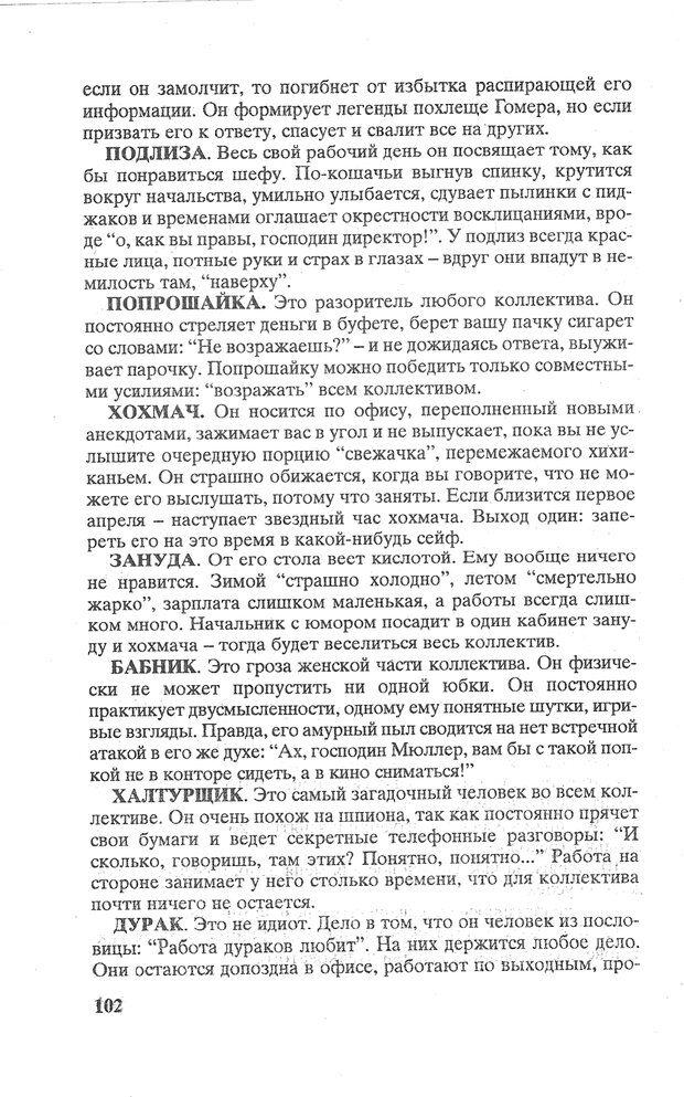 PDF. Психологическая мозаика. Степанов С. С. Страница 103. Читать онлайн