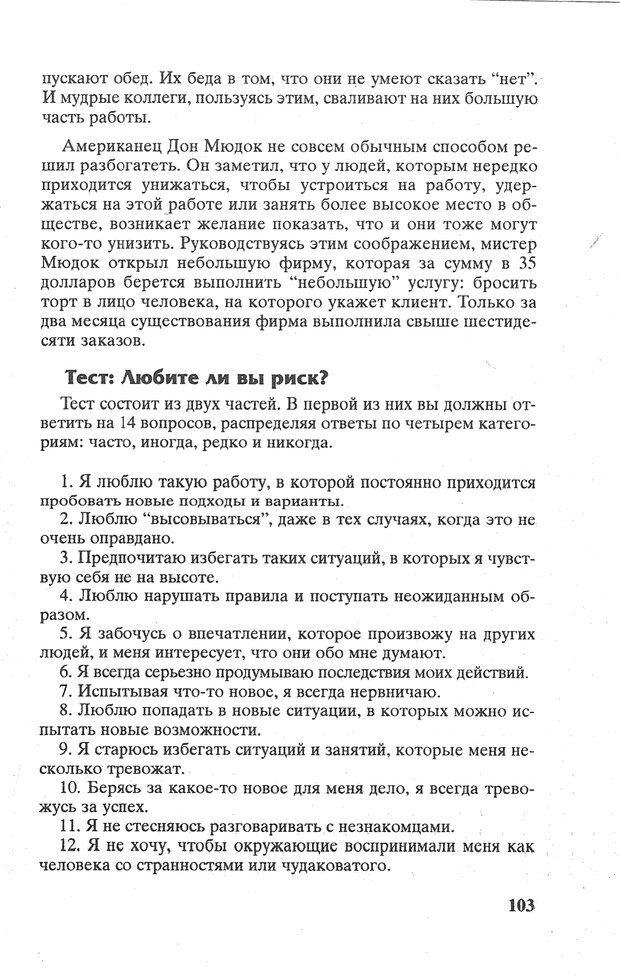 PDF. Психологическая мозаика. Степанов С. С. Страница 104. Читать онлайн