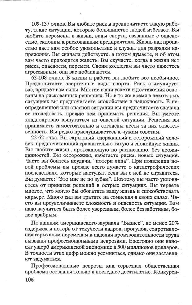 PDF. Психологическая мозаика. Степанов С. С. Страница 107. Читать онлайн