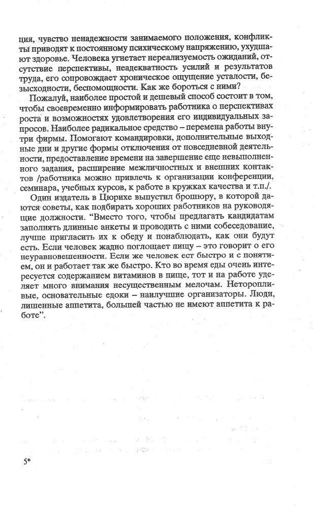 PDF. Психологическая мозаика. Степанов С. С. Страница 108. Читать онлайн