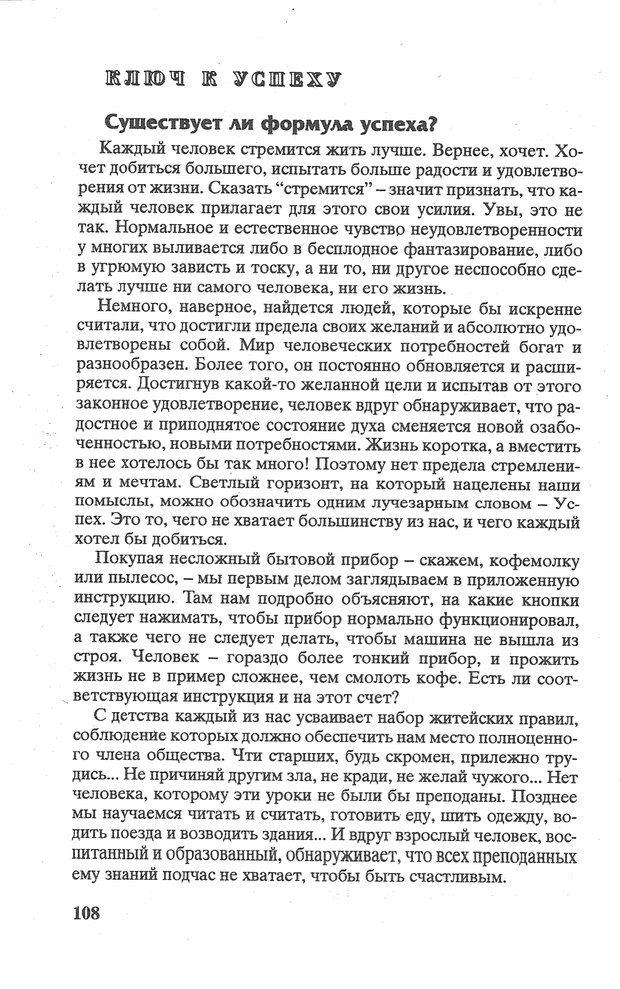 PDF. Психологическая мозаика. Степанов С. С. Страница 109. Читать онлайн