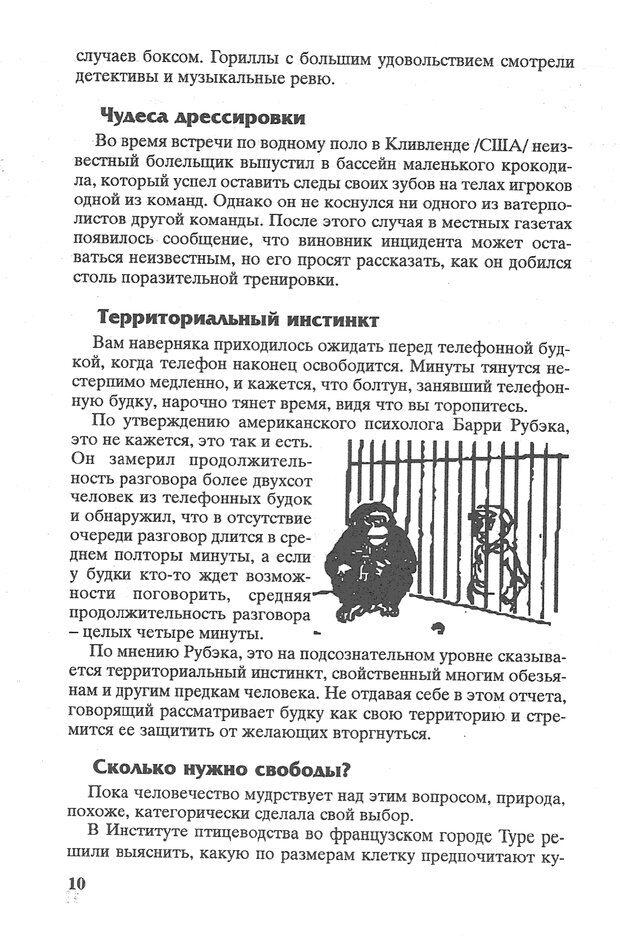PDF. Психологическая мозаика. Степанов С. С. Страница 11. Читать онлайн