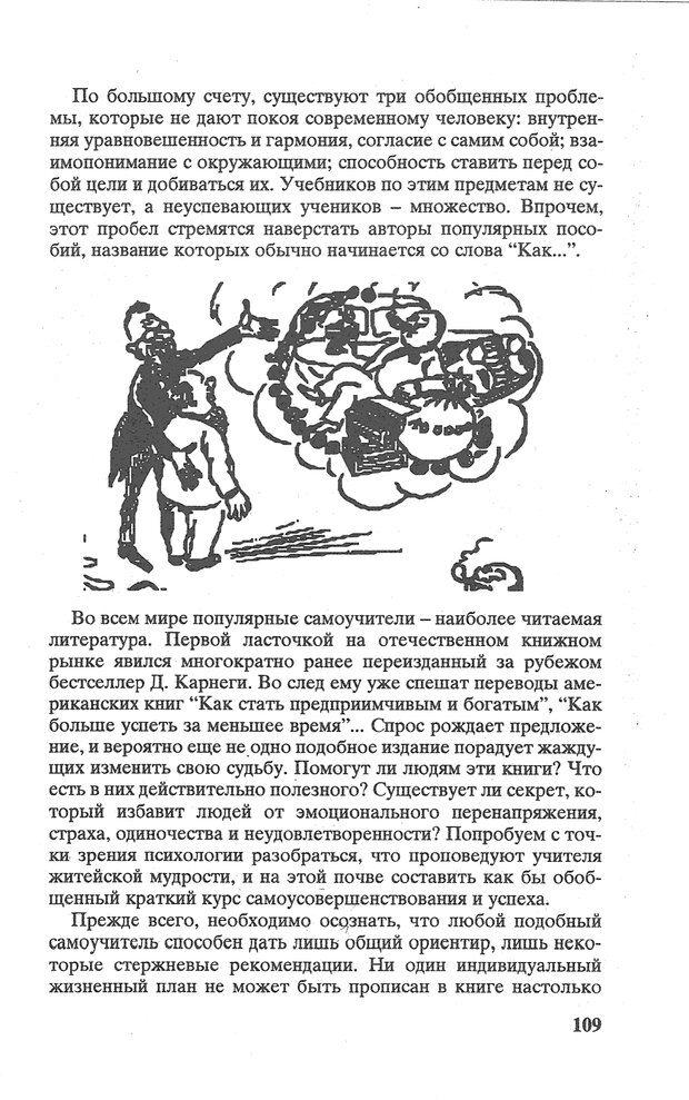 PDF. Психологическая мозаика. Степанов С. С. Страница 110. Читать онлайн