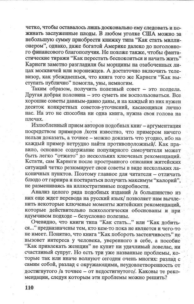 PDF. Психологическая мозаика. Степанов С. С. Страница 111. Читать онлайн