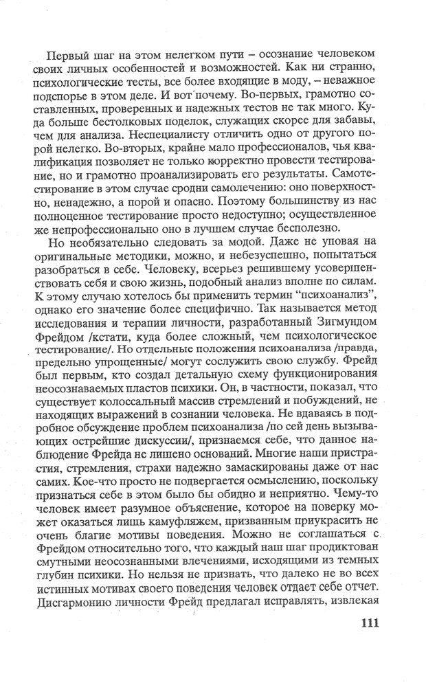 PDF. Психологическая мозаика. Степанов С. С. Страница 112. Читать онлайн