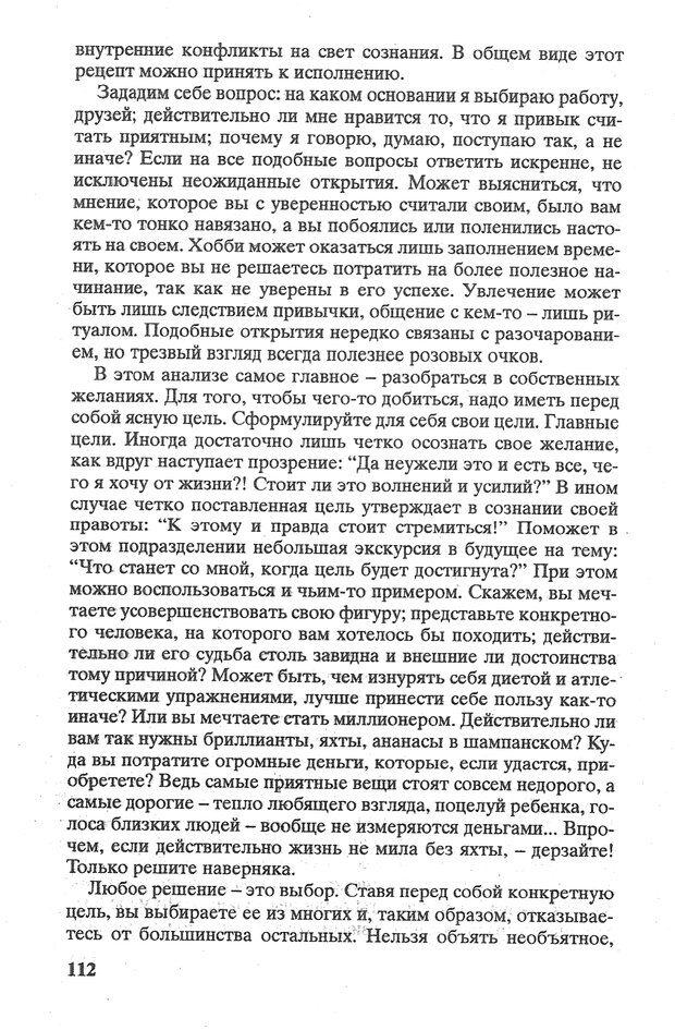 PDF. Психологическая мозаика. Степанов С. С. Страница 113. Читать онлайн
