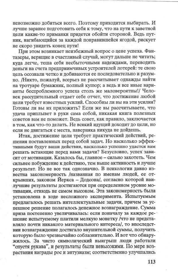 PDF. Психологическая мозаика. Степанов С. С. Страница 114. Читать онлайн