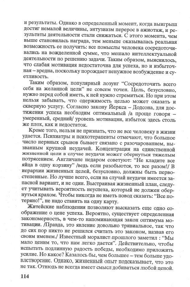 PDF. Психологическая мозаика. Степанов С. С. Страница 115. Читать онлайн