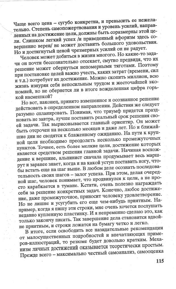 PDF. Психологическая мозаика. Степанов С. С. Страница 116. Читать онлайн