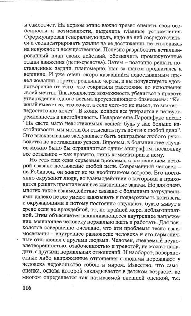 PDF. Психологическая мозаика. Степанов С. С. Страница 117. Читать онлайн