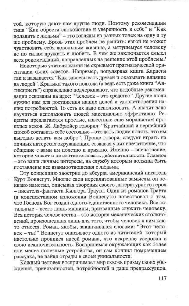 PDF. Психологическая мозаика. Степанов С. С. Страница 118. Читать онлайн