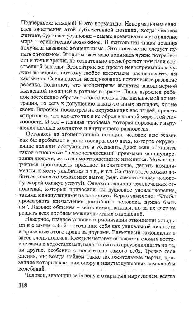 PDF. Психологическая мозаика. Степанов С. С. Страница 119. Читать онлайн