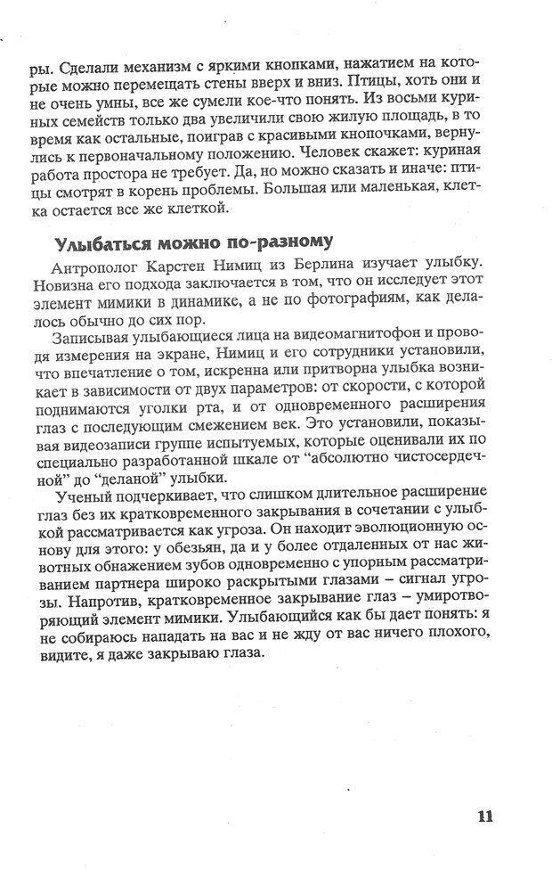PDF. Психологическая мозаика. Степанов С. С. Страница 12. Читать онлайн