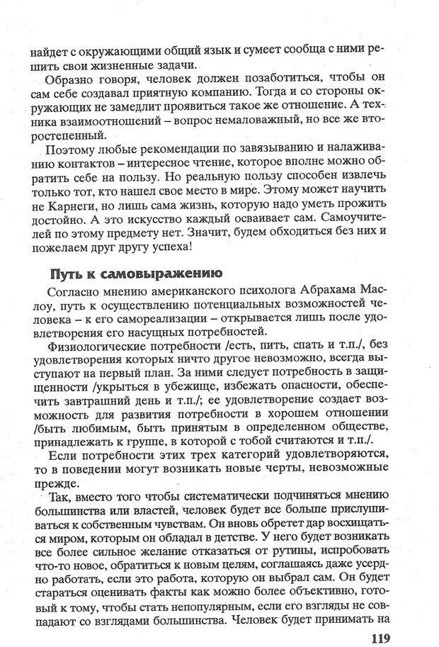 PDF. Психологическая мозаика. Степанов С. С. Страница 120. Читать онлайн