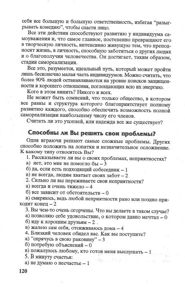 PDF. Психологическая мозаика. Степанов С. С. Страница 121. Читать онлайн