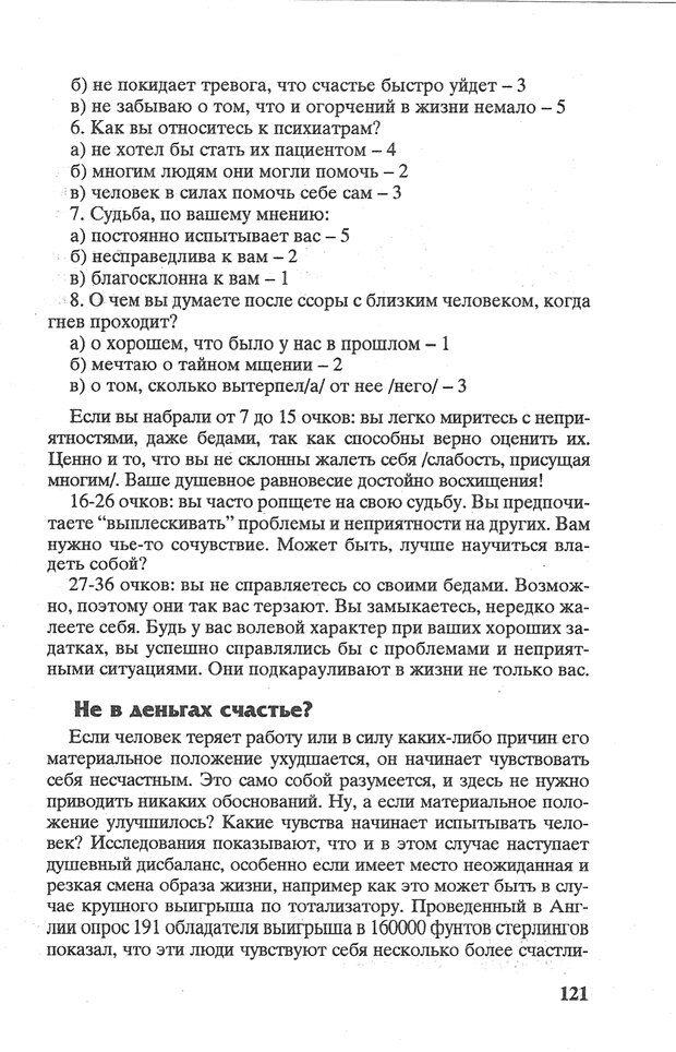 PDF. Психологическая мозаика. Степанов С. С. Страница 122. Читать онлайн