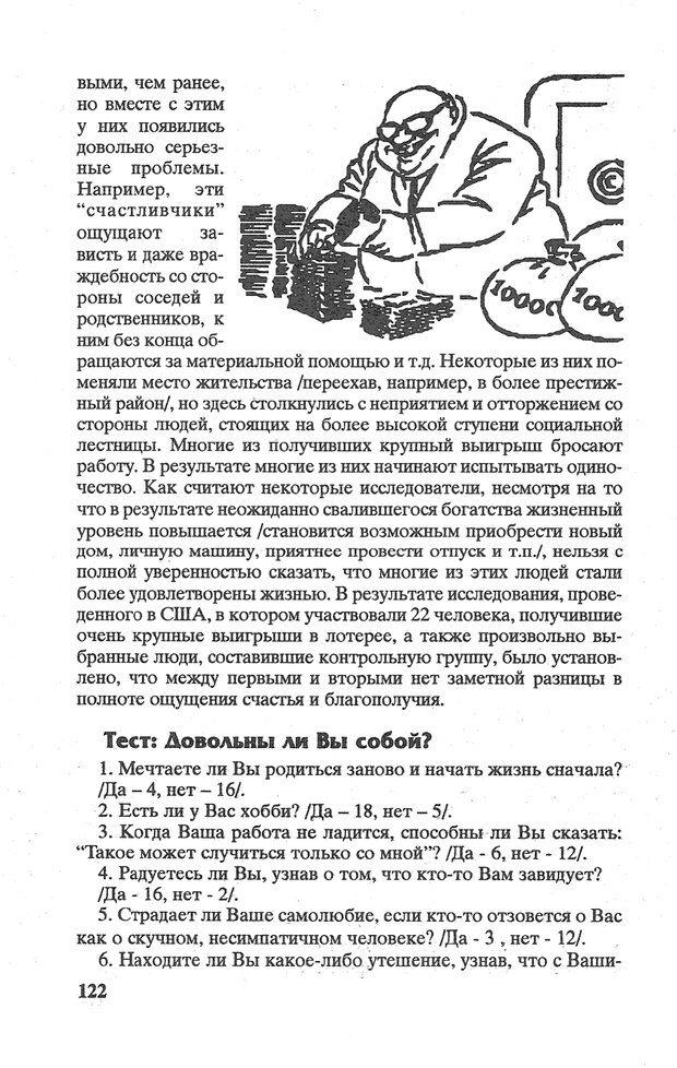 PDF. Психологическая мозаика. Степанов С. С. Страница 123. Читать онлайн