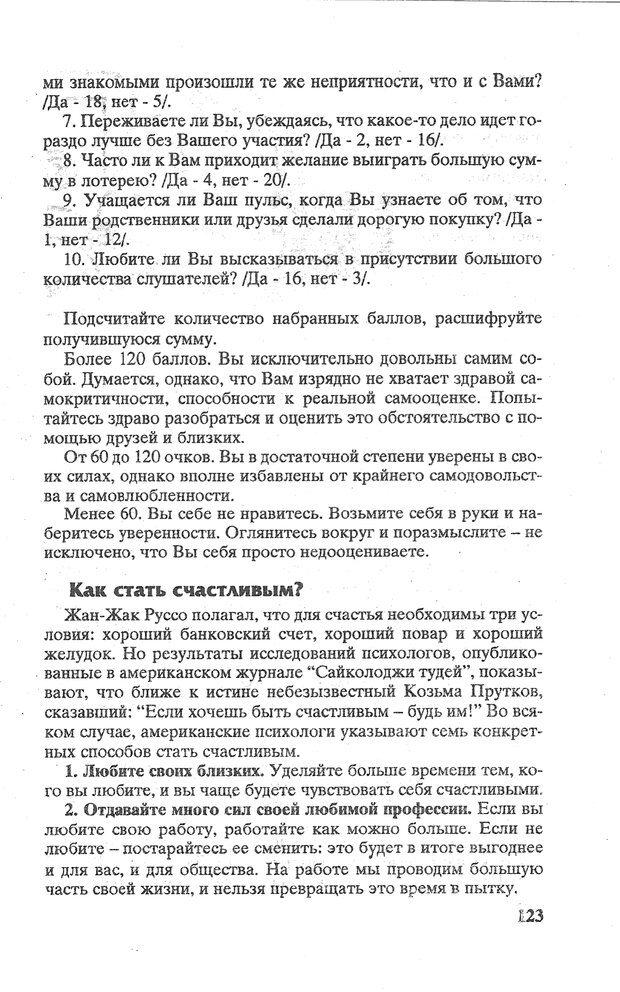PDF. Психологическая мозаика. Степанов С. С. Страница 124. Читать онлайн