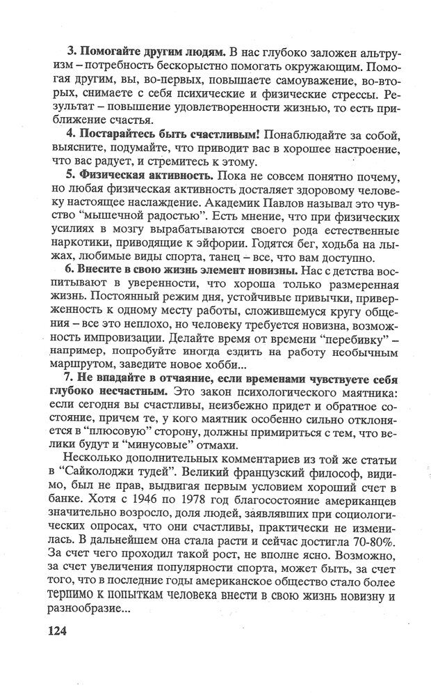 PDF. Психологическая мозаика. Степанов С. С. Страница 125. Читать онлайн