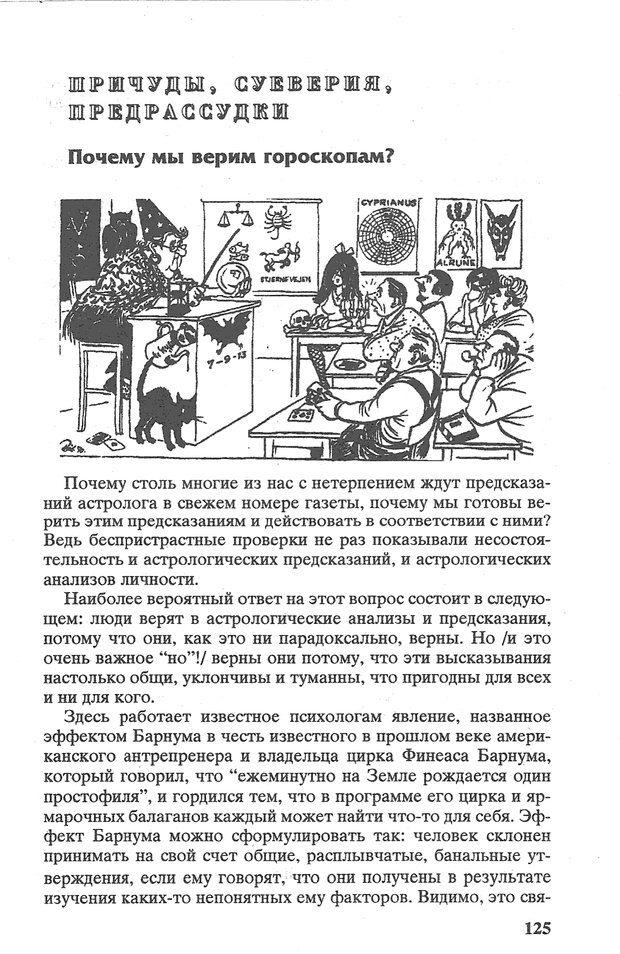 PDF. Психологическая мозаика. Степанов С. С. Страница 126. Читать онлайн