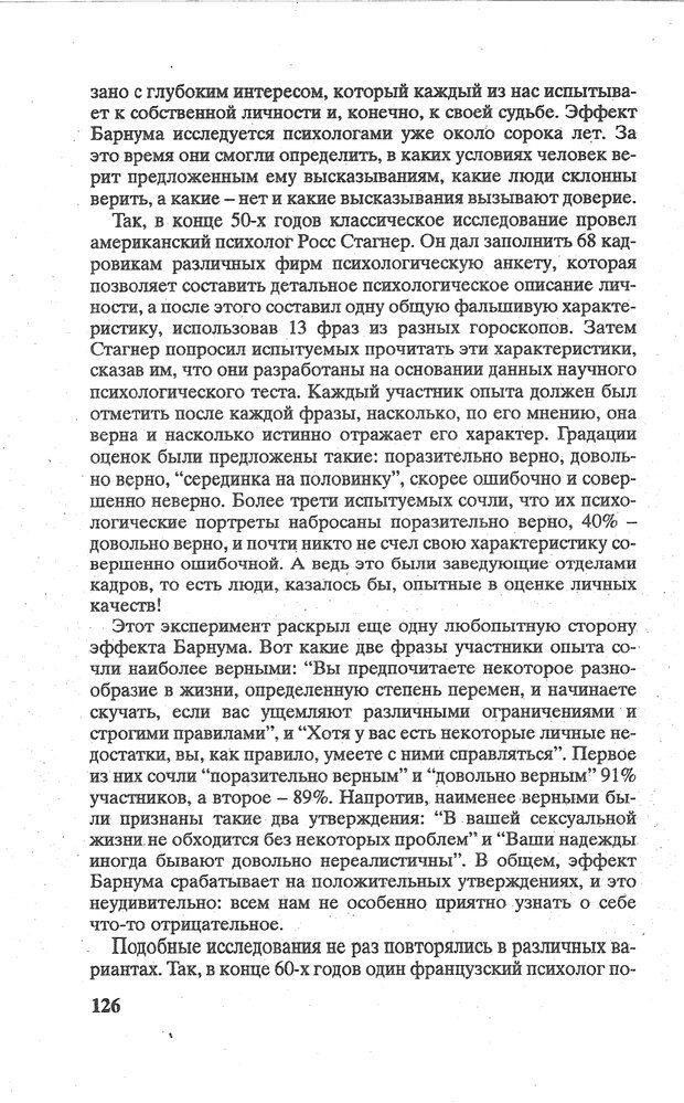 PDF. Психологическая мозаика. Степанов С. С. Страница 127. Читать онлайн
