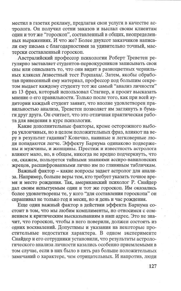 PDF. Психологическая мозаика. Степанов С. С. Страница 128. Читать онлайн
