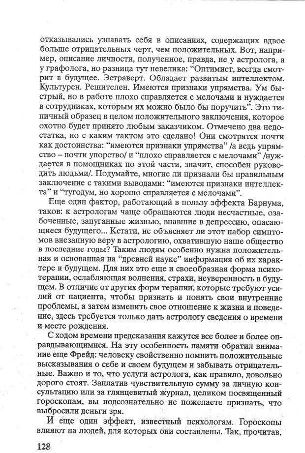 PDF. Психологическая мозаика. Степанов С. С. Страница 129. Читать онлайн