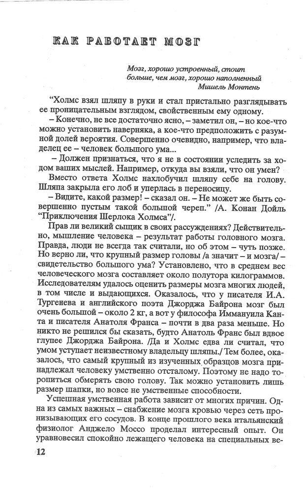 PDF. Психологическая мозаика. Степанов С. С. Страница 13. Читать онлайн