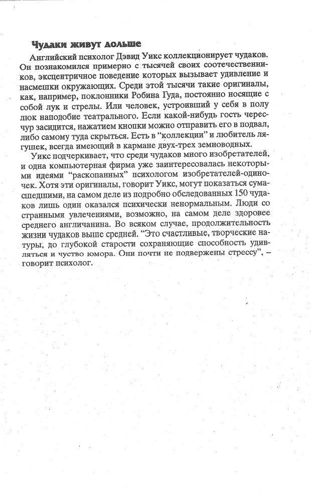 PDF. Психологическая мозаика. Степанов С. С. Страница 132. Читать онлайн