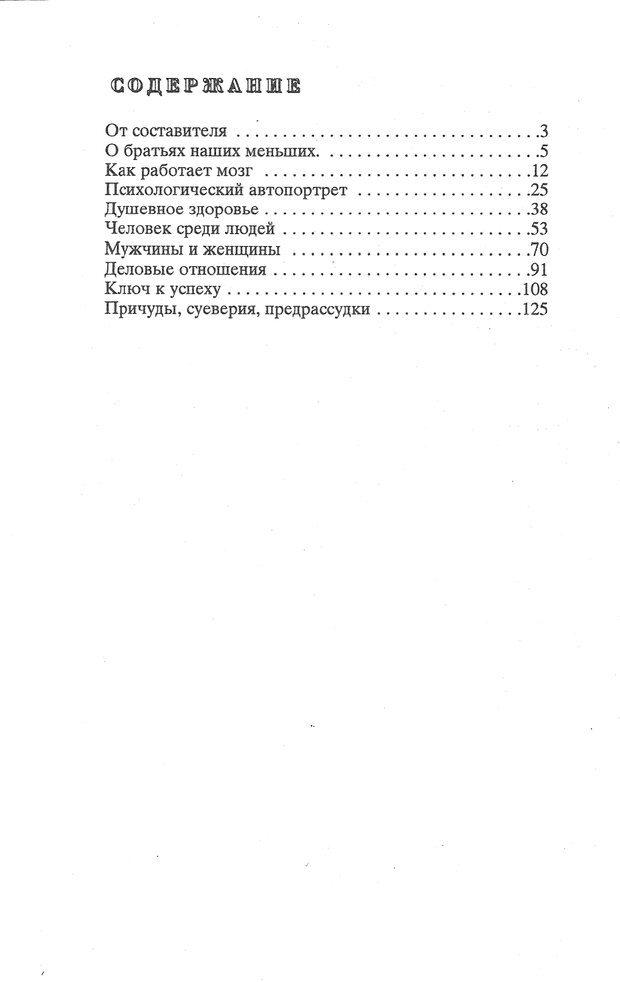 PDF. Психологическая мозаика. Степанов С. С. Страница 133. Читать онлайн