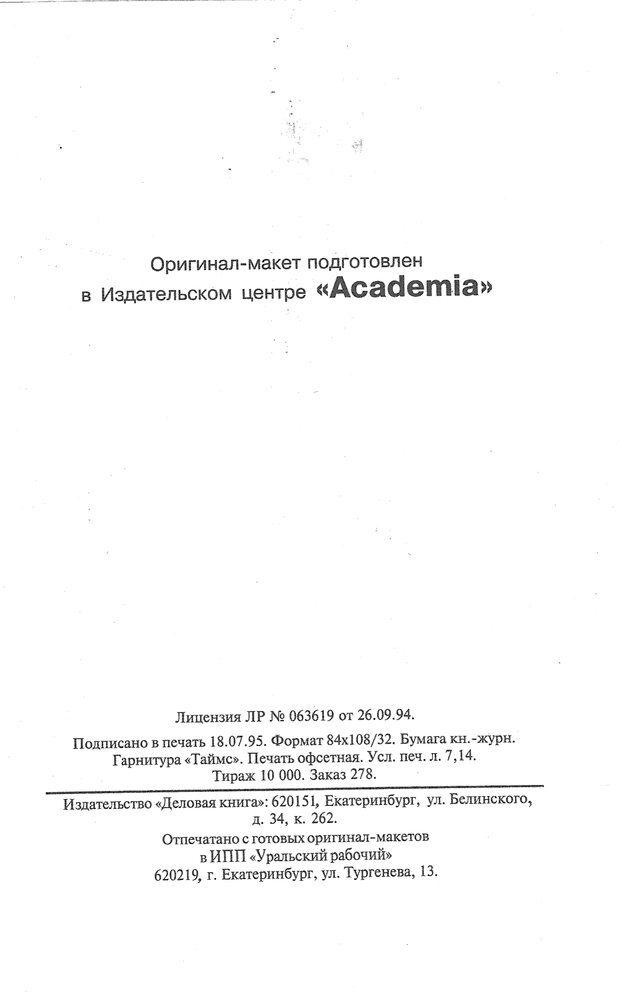PDF. Психологическая мозаика. Степанов С. С. Страница 134. Читать онлайн