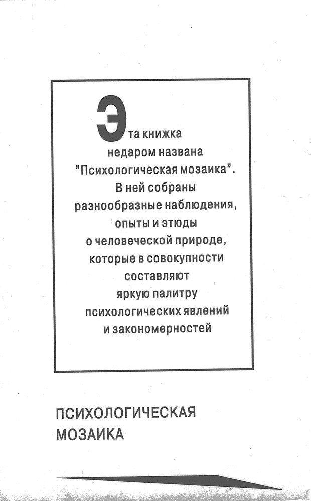 PDF. Психологическая мозаика. Степанов С. С. Страница 139. Читать онлайн