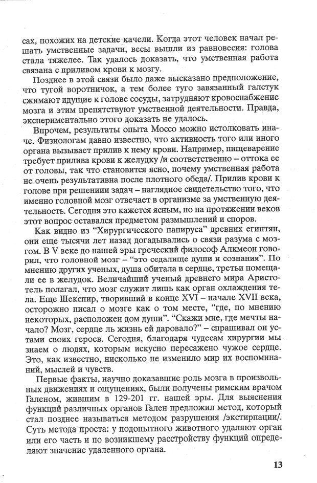PDF. Психологическая мозаика. Степанов С. С. Страница 14. Читать онлайн
