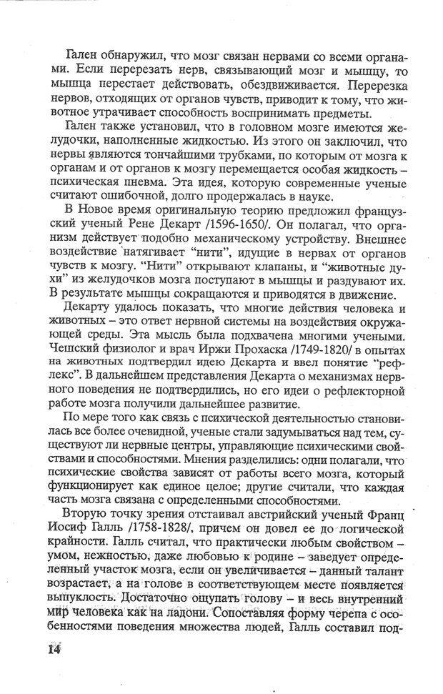 PDF. Психологическая мозаика. Степанов С. С. Страница 15. Читать онлайн