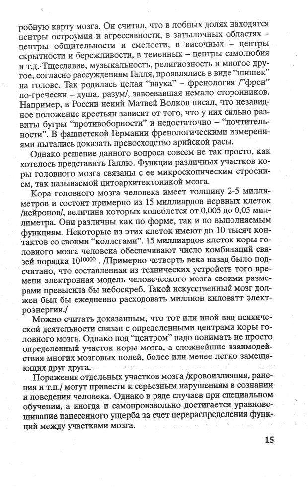 PDF. Психологическая мозаика. Степанов С. С. Страница 16. Читать онлайн