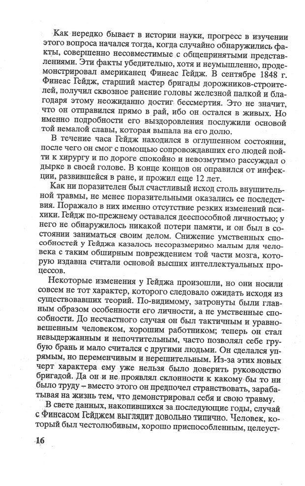 PDF. Психологическая мозаика. Степанов С. С. Страница 17. Читать онлайн