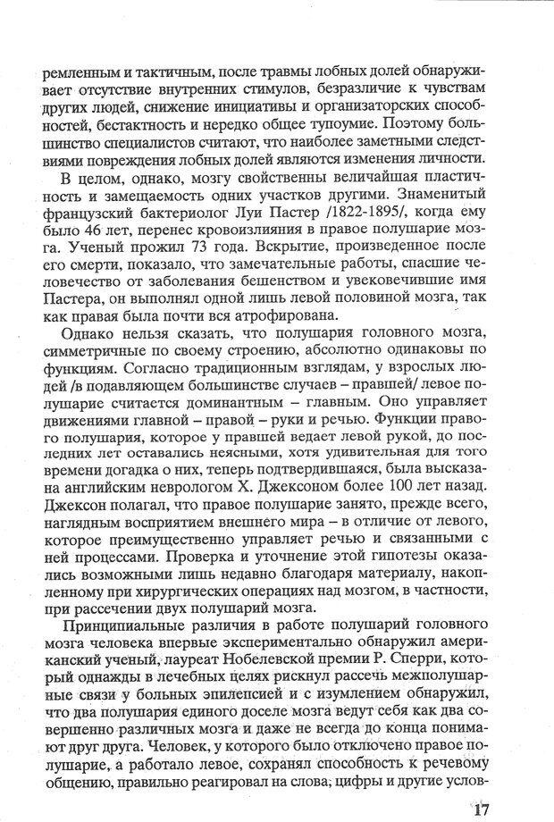 PDF. Психологическая мозаика. Степанов С. С. Страница 18. Читать онлайн