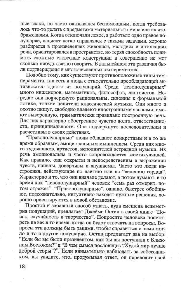 PDF. Психологическая мозаика. Степанов С. С. Страница 19. Читать онлайн