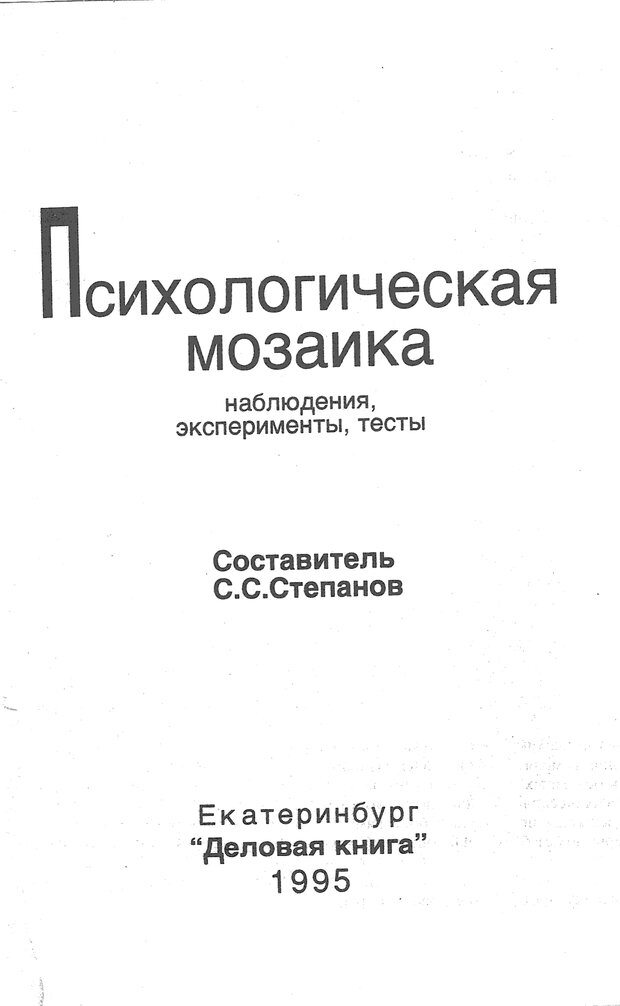 PDF. Психологическая мозаика. Степанов С. С. Страница 2. Читать онлайн