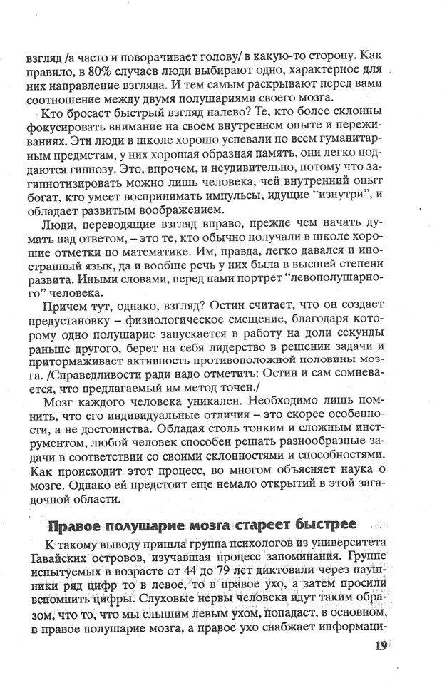 PDF. Психологическая мозаика. Степанов С. С. Страница 20. Читать онлайн