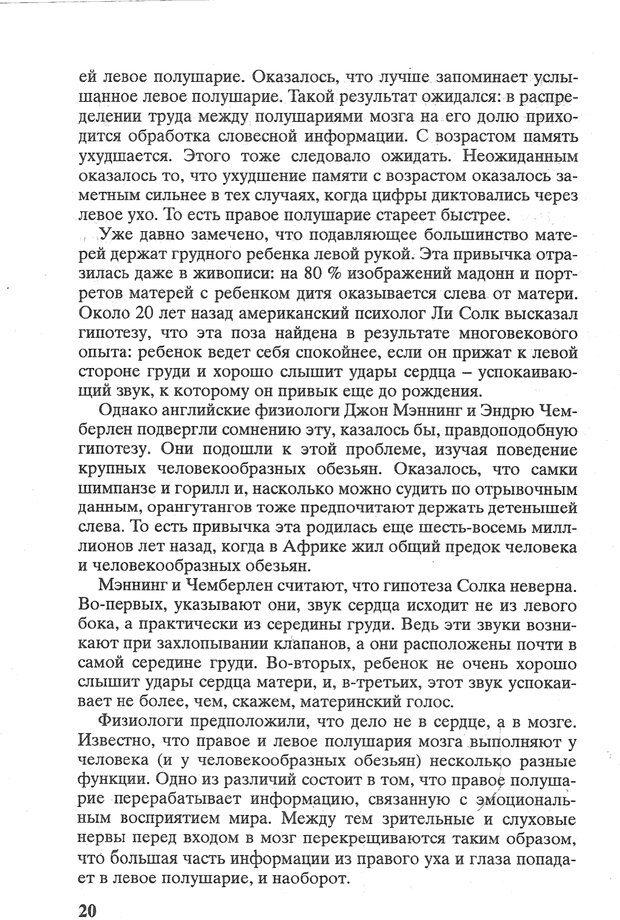 PDF. Психологическая мозаика. Степанов С. С. Страница 21. Читать онлайн