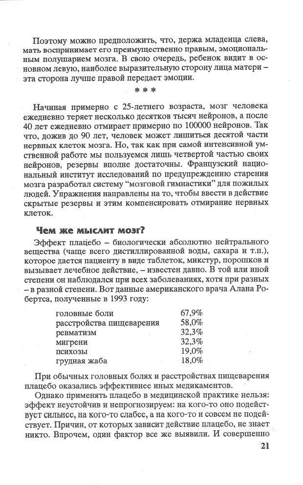 PDF. Психологическая мозаика. Степанов С. С. Страница 22. Читать онлайн