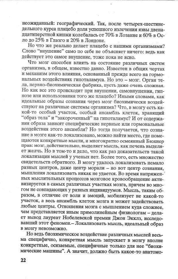 PDF. Психологическая мозаика. Степанов С. С. Страница 23. Читать онлайн