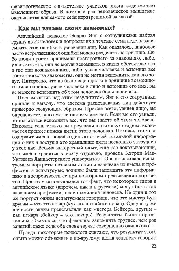 PDF. Психологическая мозаика. Степанов С. С. Страница 24. Читать онлайн