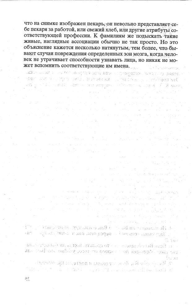 PDF. Психологическая мозаика. Степанов С. С. Страница 25. Читать онлайн