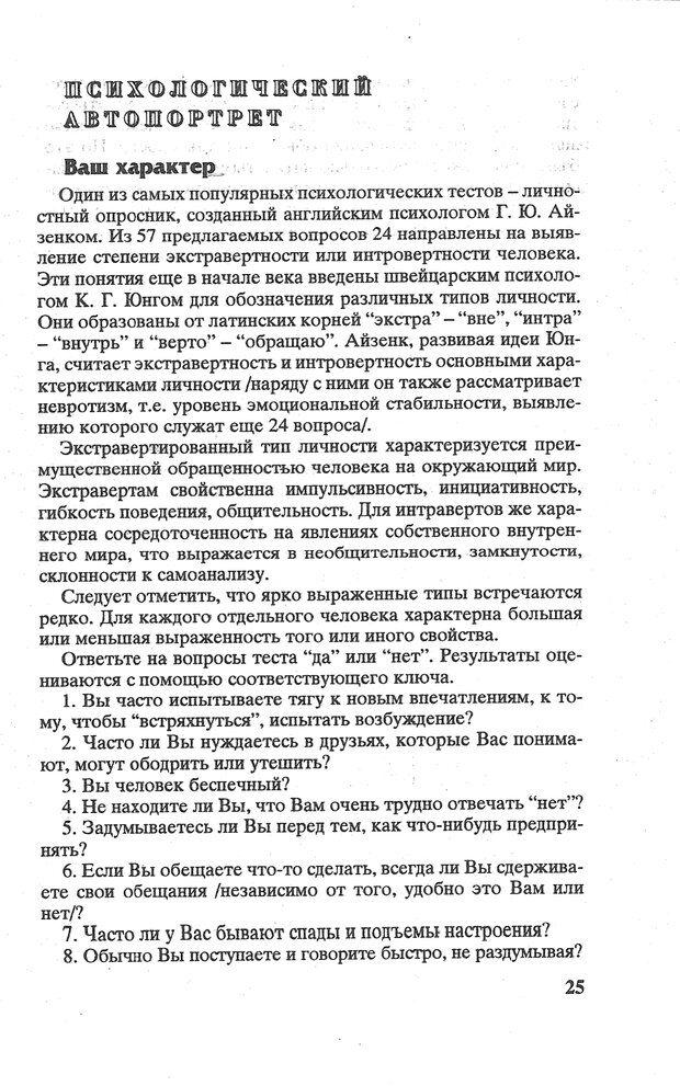 PDF. Психологическая мозаика. Степанов С. С. Страница 26. Читать онлайн